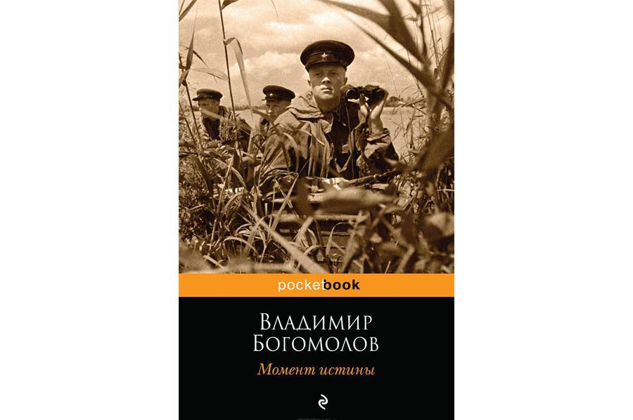 В. богомолов военная проза