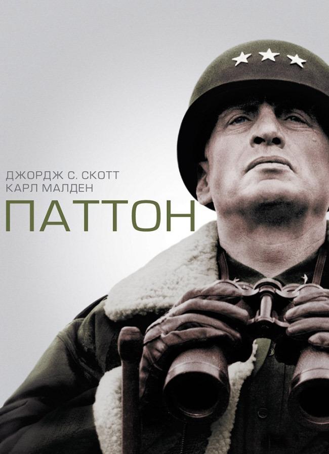 Обложка DVD фильма «Паттон»  Источник: www.kinopoisk.ru - 10 фактов о генерале Паттоне | Военно-исторический портал Warspot.ru
