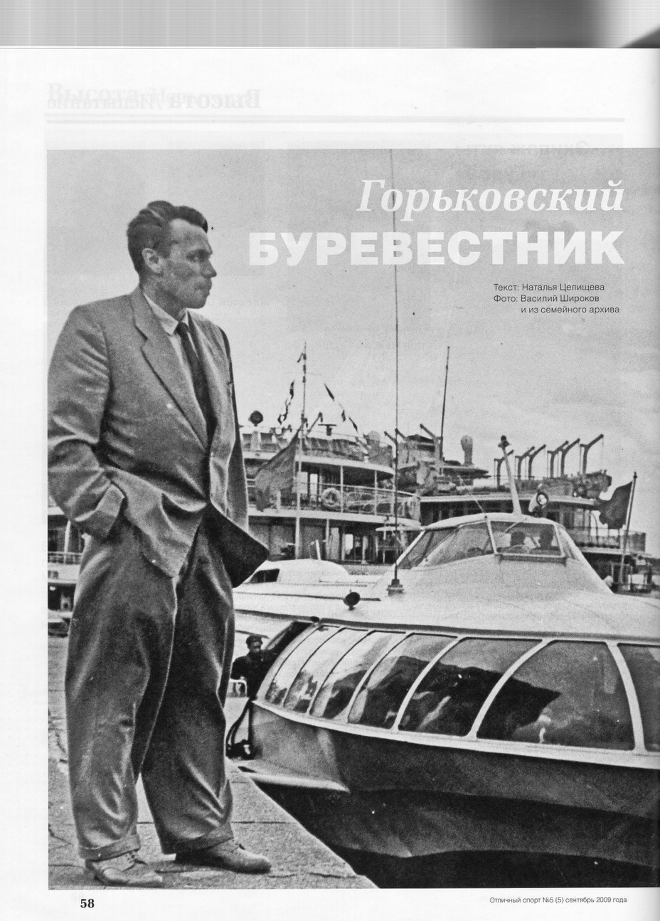 Три жизни Ростислава Алексеева | Warspot.ru Теплоход Ракета