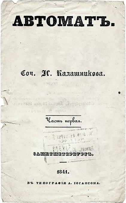 Обложка романа «Автомат», 1841 год. troika-ptah.dreamwidth.org - Самый известный автомат вмире | Военно-исторический портал Warspot.ru