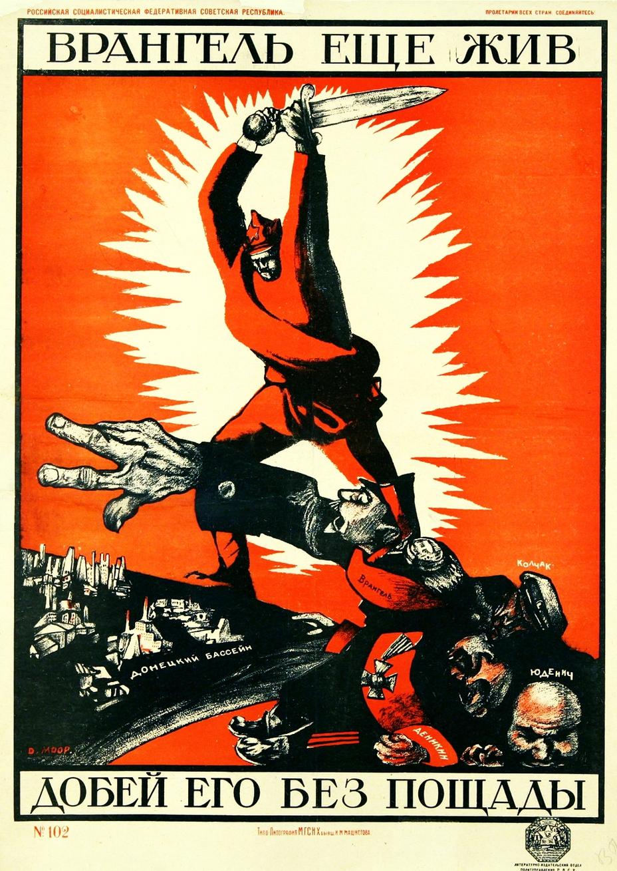 Советский плакат времён гражданской войны propagandahistory.ru - Последняя крупная битва Гражданской войны | Военно-исторический портал Warspot.ru