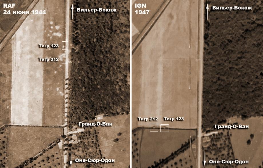 Два аэрофотоснимка, сделанные в 1944 и 1947 годах. На фото 1944 года (слева) на поле вокруг «Тигров» хорошо видны следы атак на них авиации союзников. На фотографии 1947 года (справа) — «Тигры» № 212 и № 123 на месте своей последней стоянки - «Двести двенадцатый» | Военно-исторический портал Warspot.ru