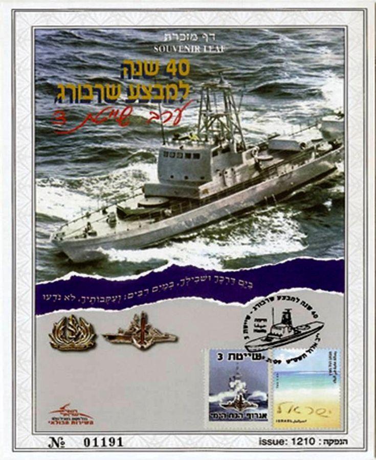 Израильская открытка, выпущенная к 40-летию событий в Шербуре, 2009 год. wikiwand.com - Угон шербурских катеров | Военно-исторический портал Warspot.ru