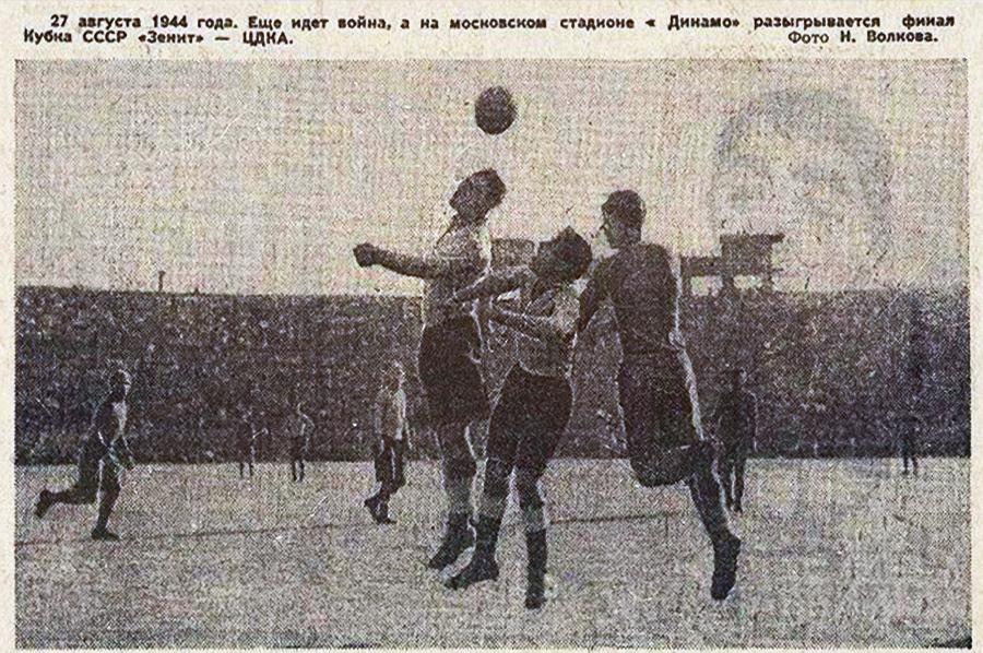 Ретро-футбол. Во время войны... История,Футбол,Вторая Мировая война