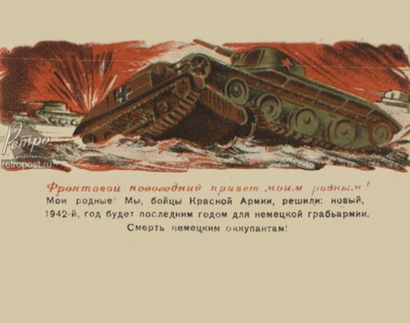 рядом открытки вов 1941 годы обеспечивает
