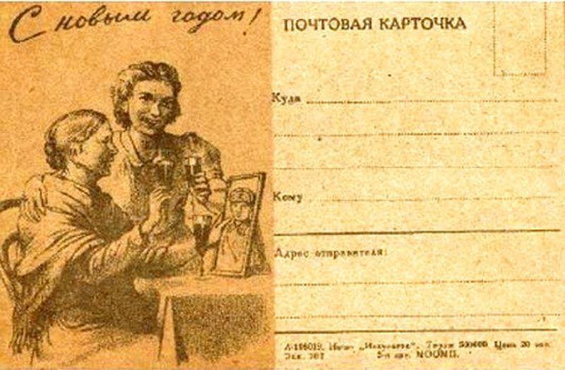 Солдатские открытки с напечатанным текстом, днем