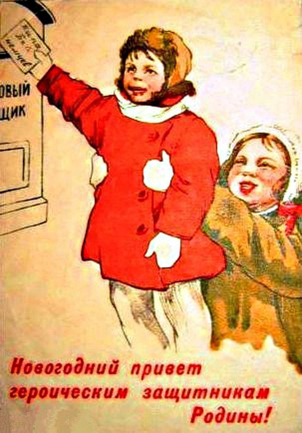 Новогодние открытки в войну, новым годом