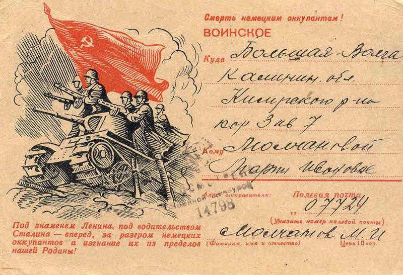 Старые открытки о войне, желанием любви днем