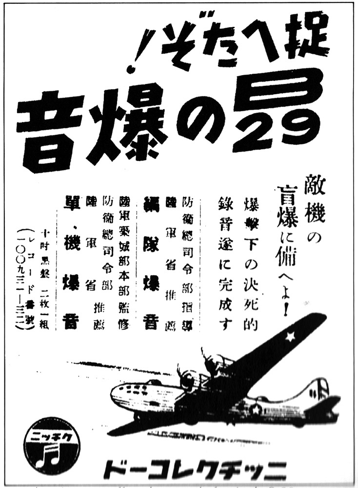 bombers-over-japan-b29-sound-advertiseme