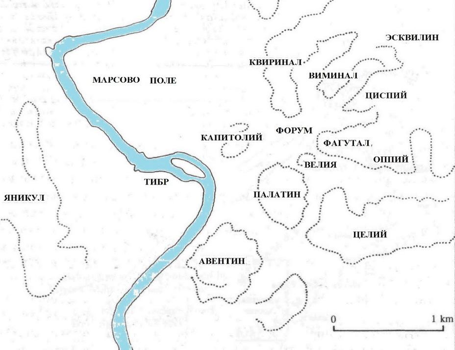 В VIII веке до н.э. в излучине Тибра на месте будущего Рима находилась долина диаметром примерно 1,5 км. На вершинах окаймлявших ее холмов располагались отдельные поселения. Важнейшим из них было поселение на Палатине, ещё одно располагалось на Квиринале. Территория Форума в это время ещё представляла собой болотистую низину между холмами
