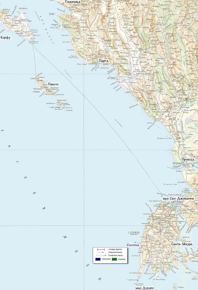 Южная оконечность острова Корфу, Превеза и Санта-Маура (ныне Левкас) на топографической карте конца XIX века. На легенде обозначены 1 и 2 морские мили как дальности часового перехода средиземноморской галеры в боевом строю. 4 морские мили — типичная средняя скорость галеры на переходе - Превеза: план и импровизация | Warspot.ru