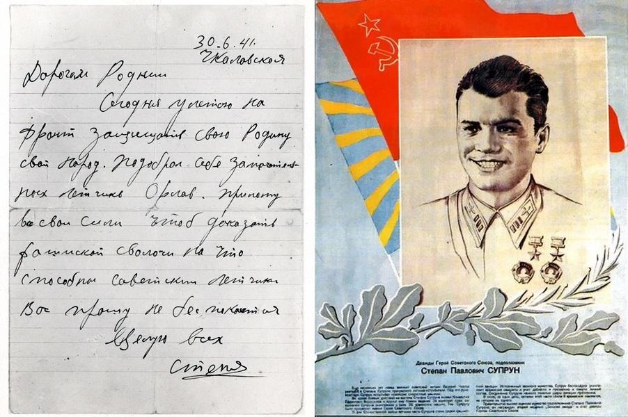 Письмо Степана Супруна родственникам, оставленное перед окончательным убытием на фронт, и плакат, выпущенный после присвоения 22 июля 1941 года лётчику звания дважды Героя Советского Союза посмертно - Тяжёлое испытание для испытателей | Военно-исторический портал Warspot.ru