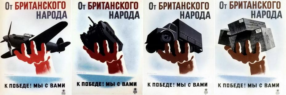 «Харрикейны», «Матильды», грузовики и комплектующие — серия минималистичных плакатов о помощи из-за моря