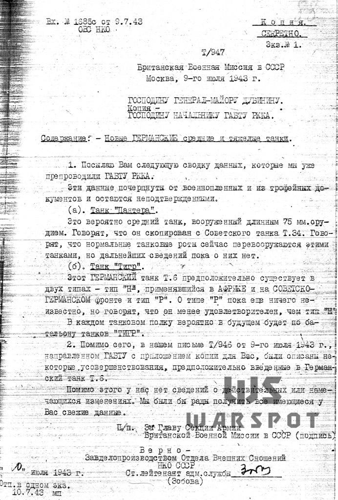 Первая сводка, в которой упоминается «Пантера», поступила в СССР от англичан - Страшнее кошки зверя нет | Warspot.ru