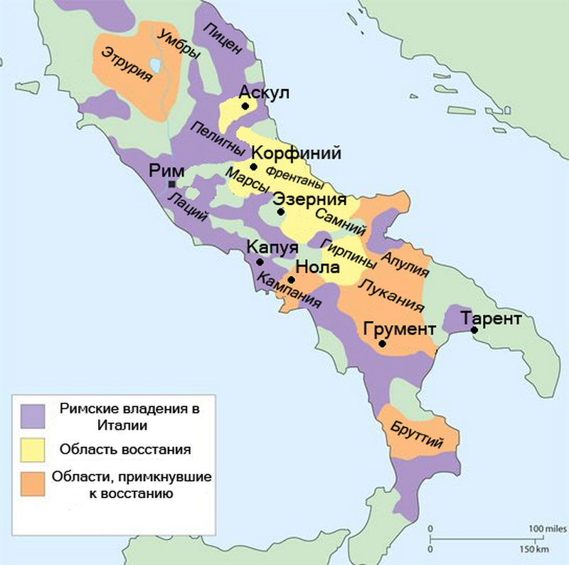 Италия накануне и в ходе Союзнической войны - Италийский бык против римской волчицы | Warspot.ru