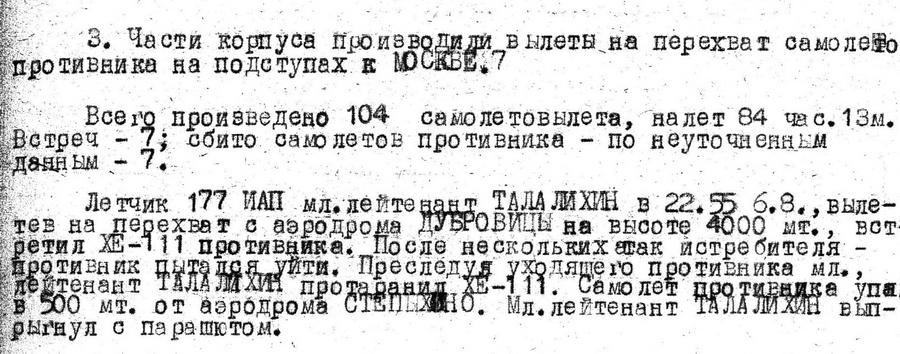 Описание воздушного боя из документов 6-го ИАК ПВО - Так был ли таран?   Warspot.ru