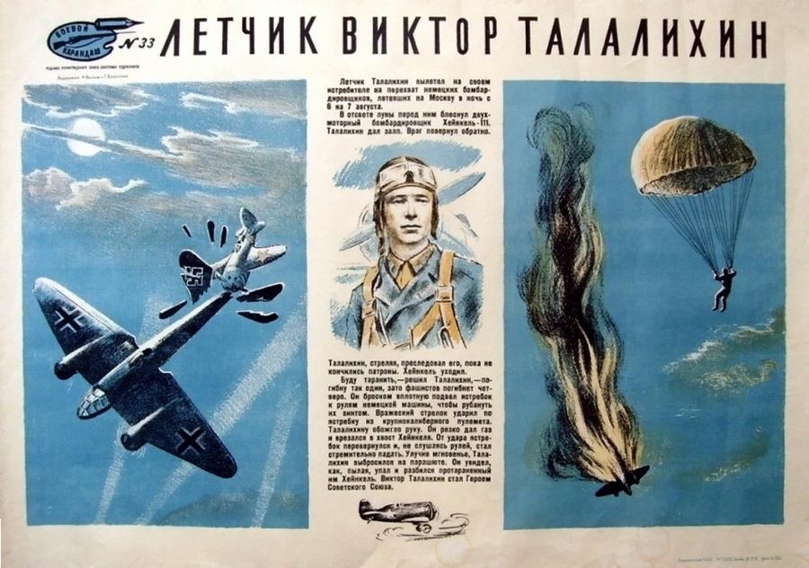 Один из многочисленных советских плакатов, посвящённых подвигу Виктора Талалихина - Так был ли таран?   Warspot.ru