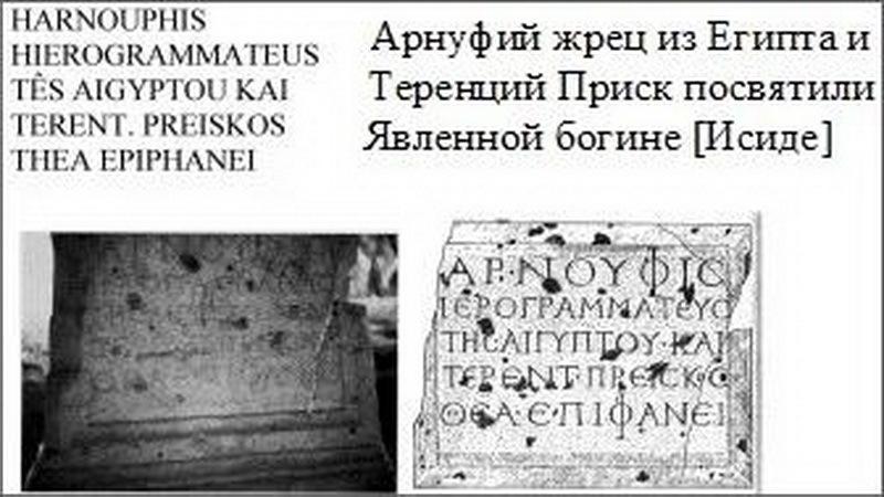 Посвящение Арнуфия на алтаре из Аквилеи.richardcarrier.info