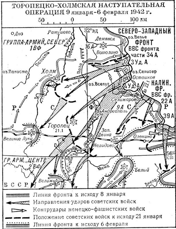 Общая схема Торопецко-Холмской операции. warsite.ru - К западу от Селигера | Warspot.ru