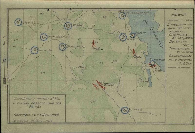 Схема действий 241-й стрелковой дивизии 9 января 1942 года. pamyat-naroda.ru - К западу от Селигера | Warspot.ru
