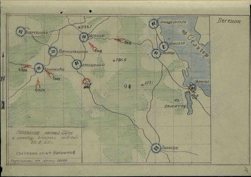 Схема действий 241-й стрелковой дивизии 10 января 1942 года. pamyat-naroda.ru - К западу от Селигера | Warspot.ru