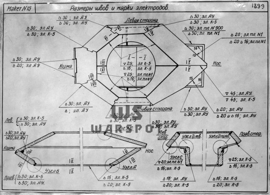 Схема макета №15 с шиповым соединением листов. Данный вариант НИИ-48 считал приоритетным - Не попавший в амплитуду   Warspot.ru