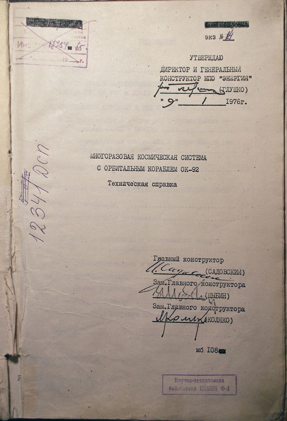 Титульный лист Технической справки «Многоразовая космическая система с орбитальным кораблём ОК-92» buran.ru - Полёт «Бурана» | Warspot.ru