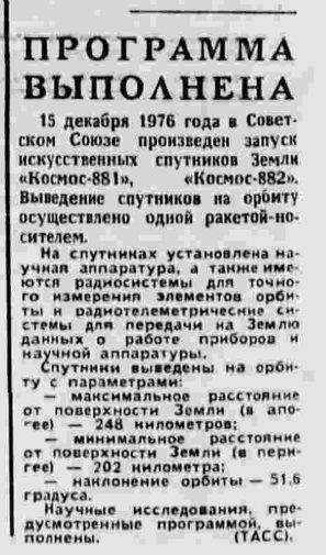 Официальное сообщение ТАСС о запуске спутников «Космос-881» и «Космос-882», опубликованное в газете «Правда» 16 декабря 1976 года - «Алмазный» корабль   Warspot.ru