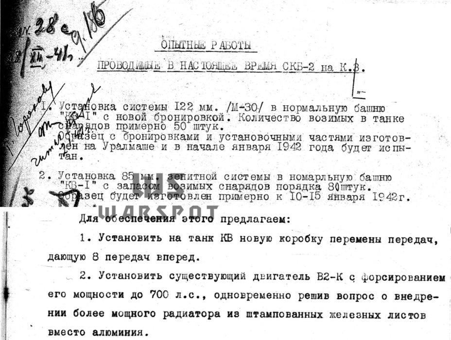 Тенденции развития КВ-1 на самый конец 1941 года. Также имелось предложение усилить толщину брони КВ-7 до 115-120 мм, что позже, в случае благоприятной ситуации, реализовали бы на КВ-1 - Теория бронетанковых заблуждений: первые годы Великой Отечественной | Warspot.ru