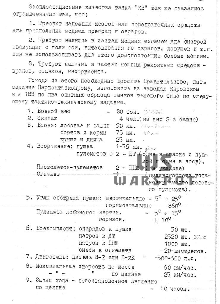 Доработанные требования на скоростные тяжёлые танки, май 1942 года. Именно по ним разрабатывали КВ-13, под эти ТТТ подходил и Т-34М 1942 года - Теория бронетанковых заблуждений: первые годы Великой Отечественной | Warspot.ru