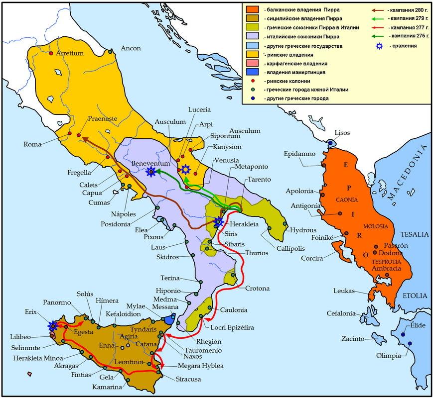 Кампания Пирра в Италии в 280–275 годах до н.э. pinterest.com