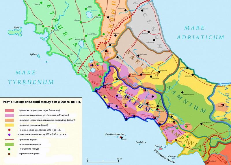 Рост римских владений между 500 и 300 годами до н.э. pinterest.com