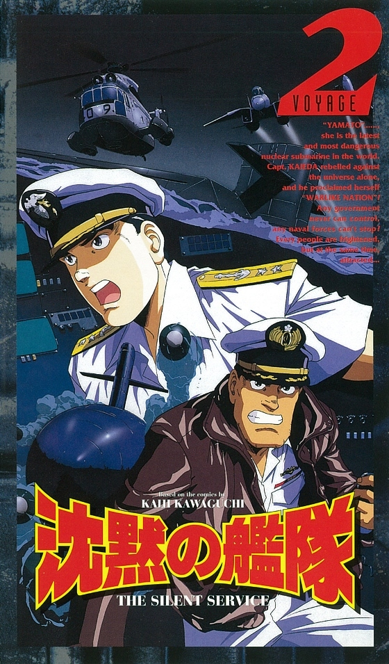 Постер одного из аниме-фильмов, снятых по мотивам манга «Безмолвный флот»