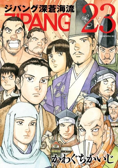 Обложка 23-го тома манга Zipang: Shinsōkairyūmorning.moae.jp