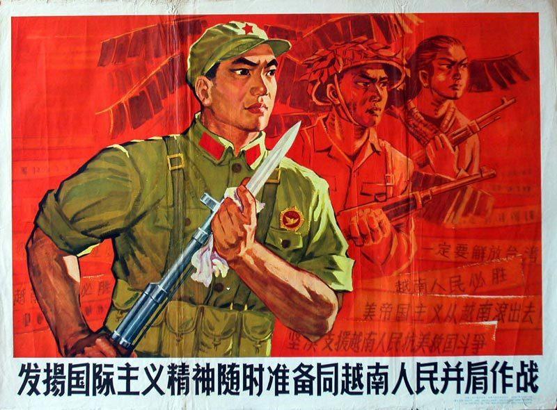 Китайский плакат 1965 года гласит: «Развивайте дух интернационализма. Будьте в любой момент готовы сражаться бок о бок с братским народом Вьетнама» - Первая социалистическая война | Warspot.ru