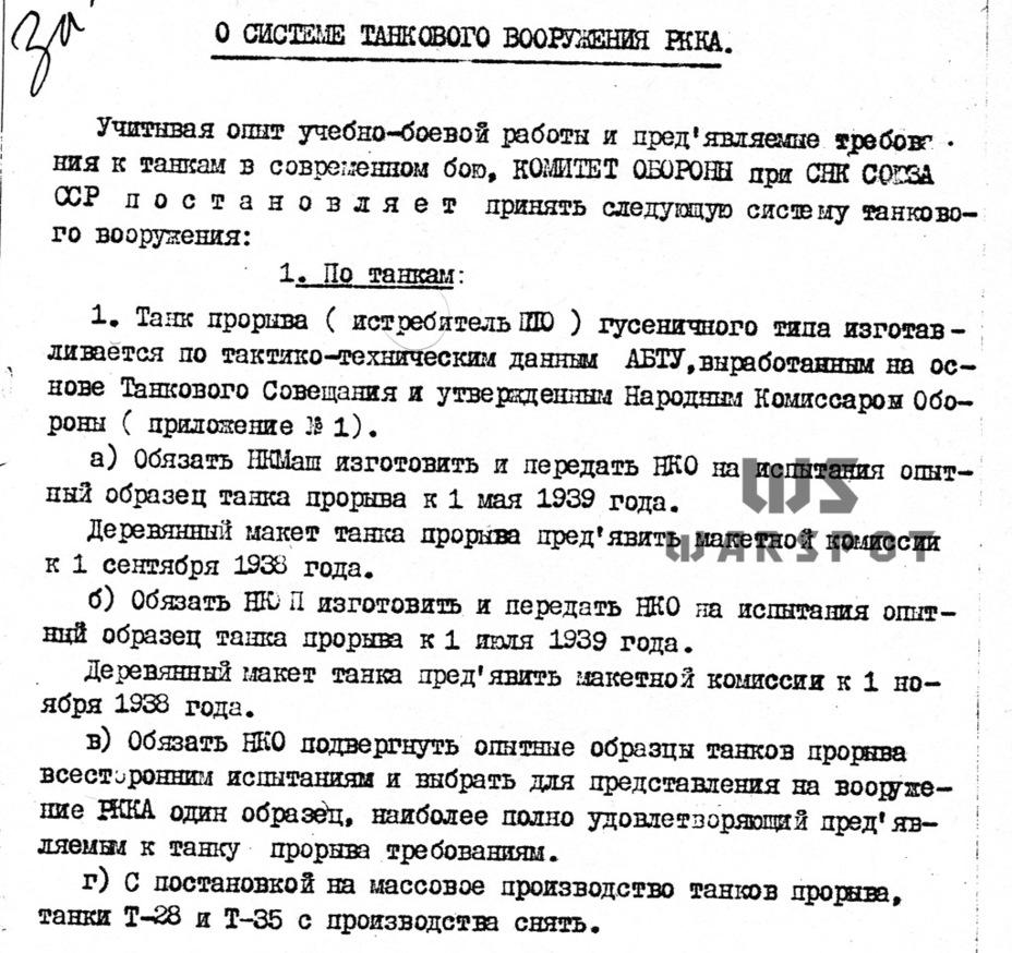 Этот документ снимает все вопросы о том, какой танк являлся сменщиком Т-28 - Рабочая лошадка Красной армии | Warspot.ru