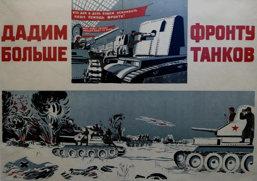 Удивительно, что предыдущее фото крайне малочисленной СУ-26 успело послужить основой для плаката, призывающего увеличить производительность труда - «Полковушка», идущая вслед за танками | Warspot.ru