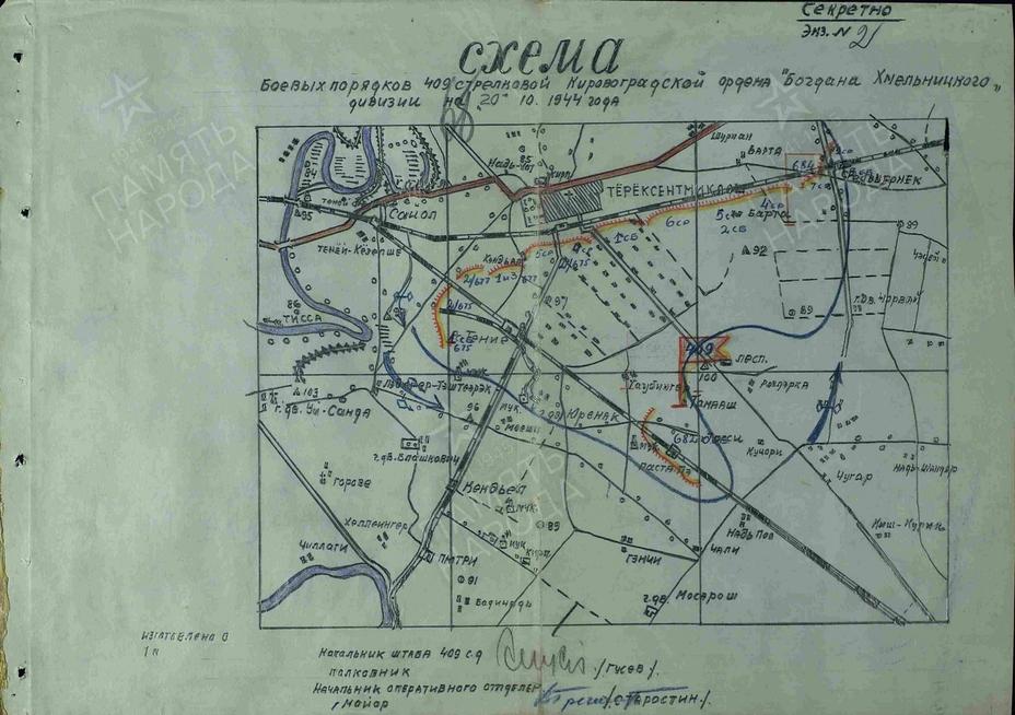 Схема боевых порядков 409-й стрелковой дивизии на 20 октября 1944 года - «Королевские Тигры» в Венгрии: «снаряды броню не пробивают, отскакивают…» | Warspot.ru