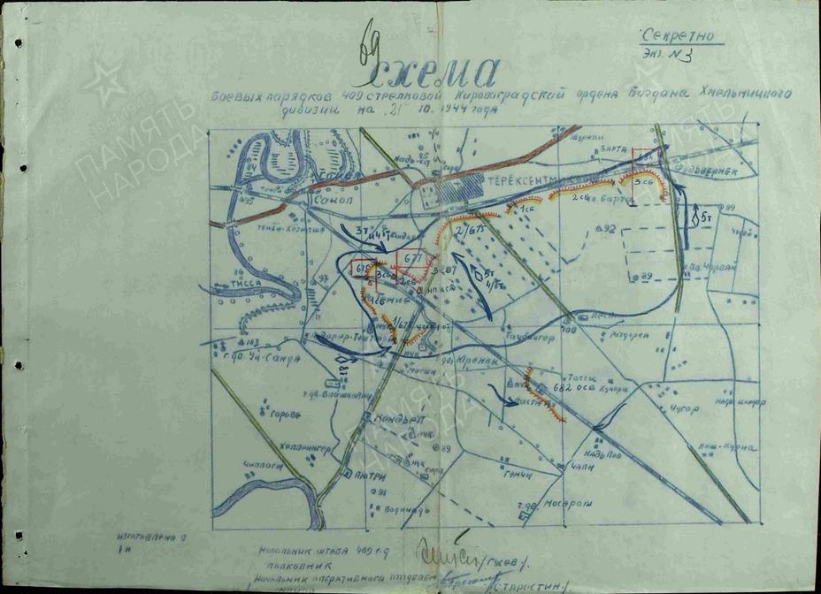Схема боевых порядков 409-й стрелковой дивизии на 21 октября 1944 года - «Королевские Тигры» в Венгрии: «снаряды броню не пробивают, отскакивают…» | Warspot.ru