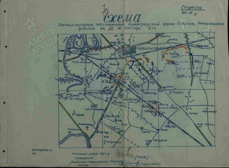 Схема боевых порядков 409-й стрелковой дивизии на 09:00 22 октября 1944 года - «Королевские Тигры» в Венгрии: «снаряды броню не пробивают, отскакивают…» | Warspot.ru