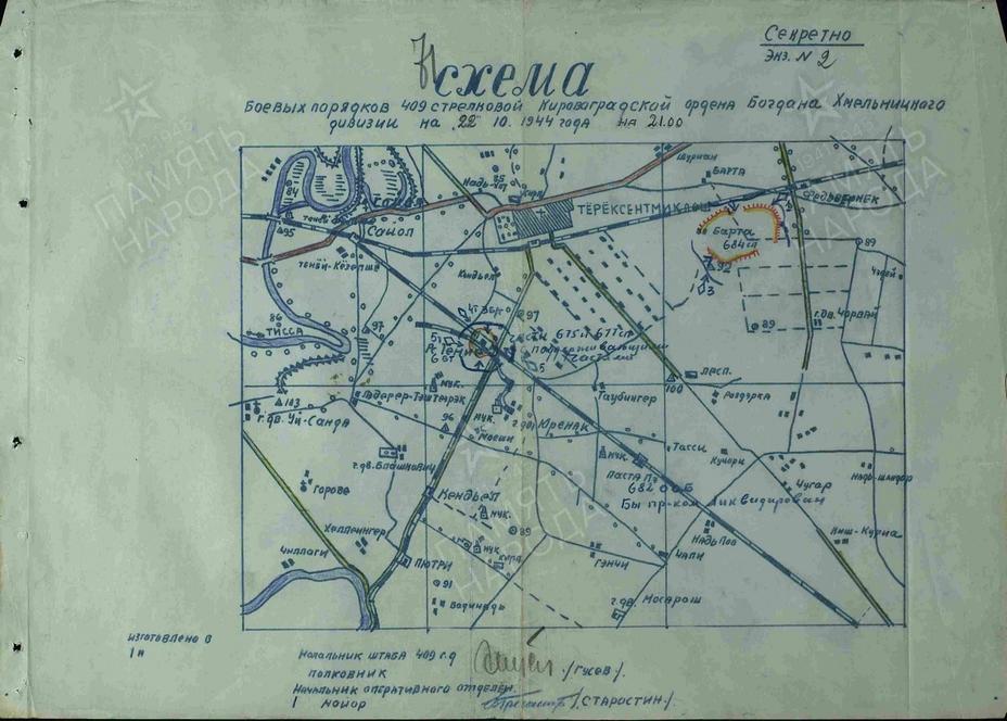 Схема боевых порядков 409-й стрелковой дивизии на 21:00 22 октября 1944 года - «Королевские Тигры» в Венгрии: «снаряды броню не пробивают, отскакивают…» | Warspot.ru