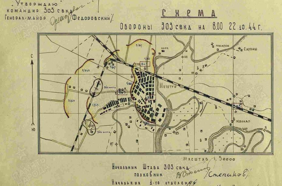 Положение частей 303-й стрелковой дивизии на 08:00 22 октября 1944 года — после того, как город был оставлен немецкими частями - «Королевские Тигры» в Венгрии: «снаряды броню не пробивают, отскакивают…» | Warspot.ru